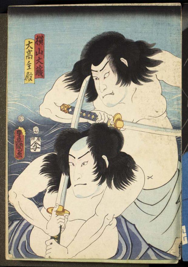 [RAS 077.001, 061] Yokoyama Daizo and Otaka Shuden
