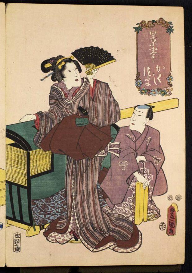 [RAS 077.001, 066] Kakushi and his wife