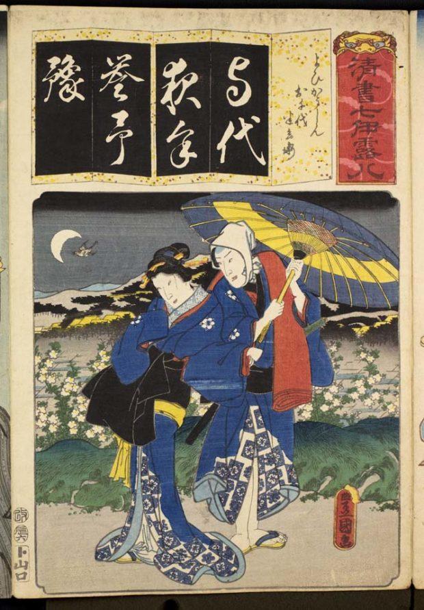 [RAS 077.001, 076] Hambei and O-Chiyo