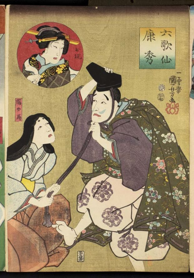 [RAS 077.001, 084] Fumiya no Yasuhide in court robes