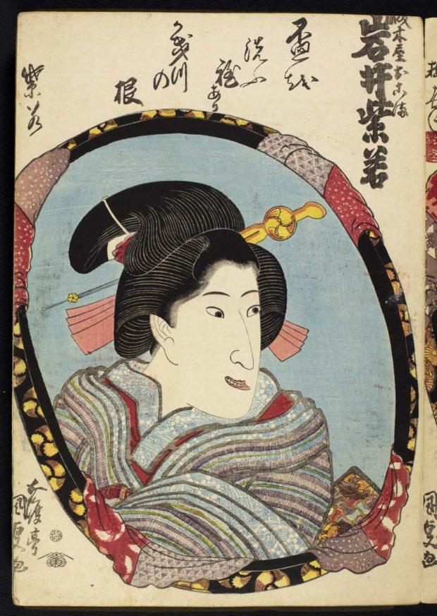[RAS 077.001, 108] O-Koma of Shiroki-ya