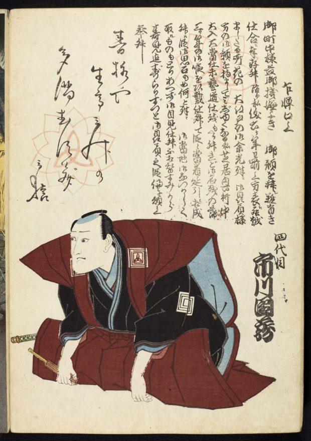 [RAS 077.001, 157] Ichikawa Kuzo bows to the audience